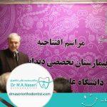 افتتاح اولین بیمارستان دندانپزشکی کشور در تبریز