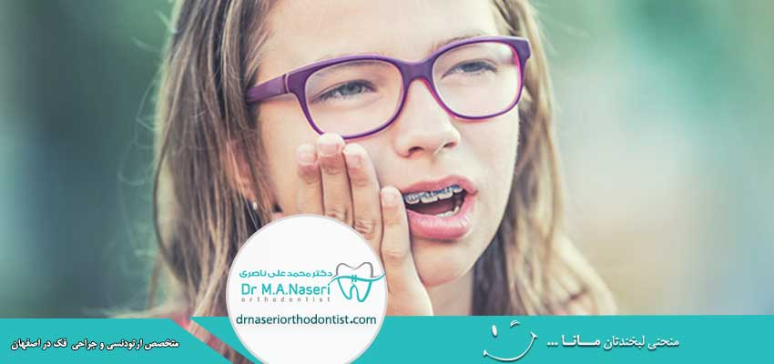 چگونه درد ارتودنسی را تسکین دهیم ؟